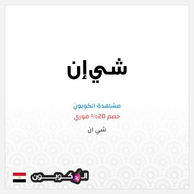 كوبون خصم شي ان 2021 | خصم 20% على الطلبات 7524 جنيه مصري +