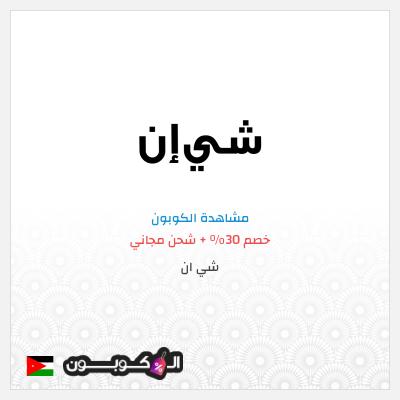 قسيمة شي ان خصم 30% + شحن مجاني للطلبات 418 دينار أردني