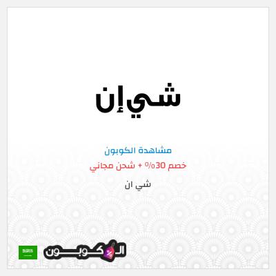 قسيمة شي ان خصم 30% + شحن مجاني للطلبات 2200 ريال سعودي
