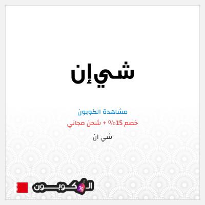 قسيمة شي ان خصم 15% + شحن مجاني للطلبات 50 دينار بحريني