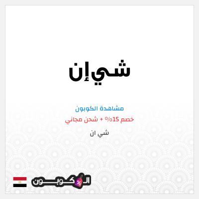 قسيمة شي ان خصم 15% + شحن مجاني للطلبات 2090 جنيه مصري