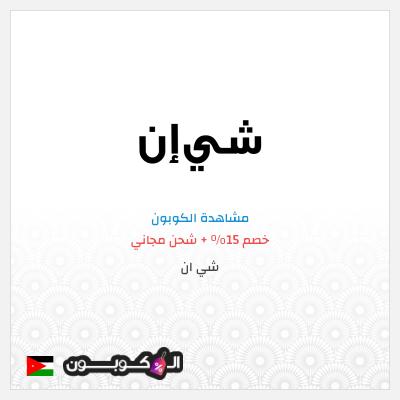 قسيمة شي ان خصم 15% + شحن مجاني للطلبات 95 دينار أردني