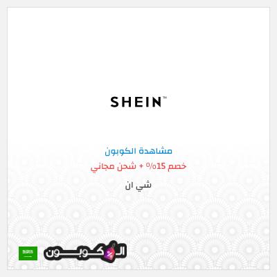 قسيمة شي ان خصم 15% + شحن مجاني للطلبات 500 ريال سعودي