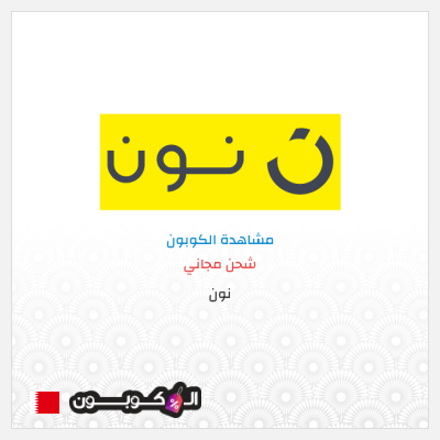 كوبون وكود خصم نون كوم في البحرين