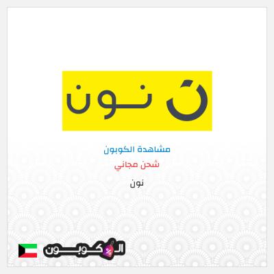 كوبون وكود خصم نون كوم في الكويت