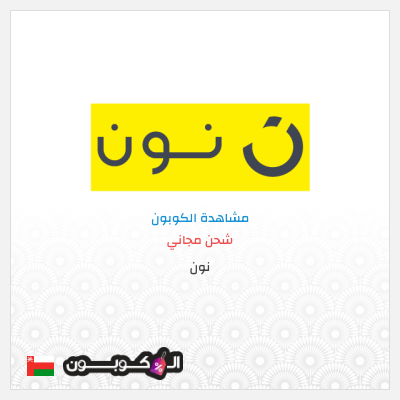 كوبون وكود خصم نون كوم في عمان