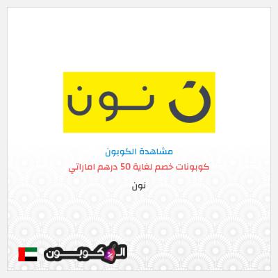 كوبون وكود خصم نون كوم في الإمارات العربية
