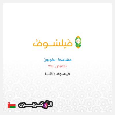 كوبونات خصم متجر فيلسوف لبيع الكتب في عمان