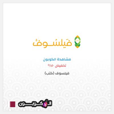 كوبونات خصم متجر فيلسوف لبيع الكتب في قطر
