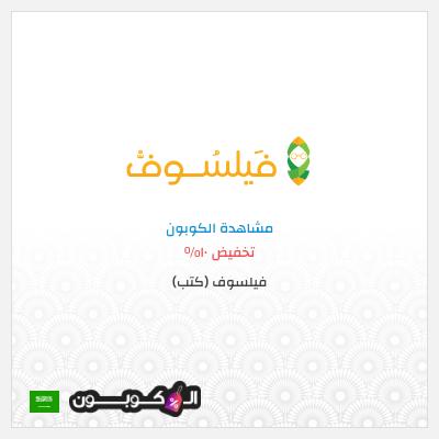 كوبونات خصم متجر فيلسوف لبيع الكتب في السعودية