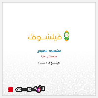 كوبونات خصم متجر فيلسوف لبيع الكتب في البحرين