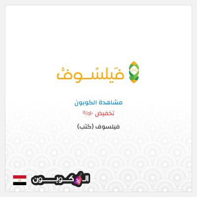 كوبونات خصم متجر فيلسوف لبيع الكتب في جمهورية مصر