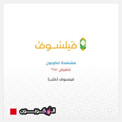 10% كوبون خصم فيلسوف وشحن مجاني البحرين 2021