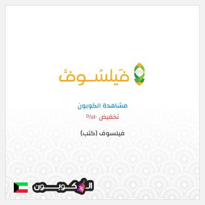 10% كوبون خصم فيلسوف وشحن مجاني الكويت 2020