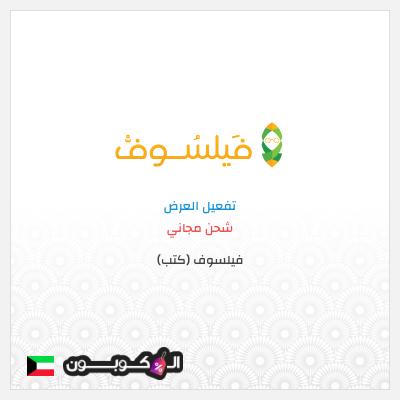 شحن مجاني حول العالم من فيلسوف متجر الكتب في الكويت