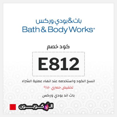 كود خصم باث اند بودي وركس البحرين وكوبونات تخفيض