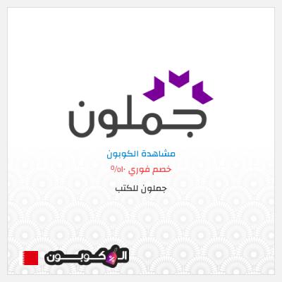 كوبونات جملون وكود خصم جملون البحرين