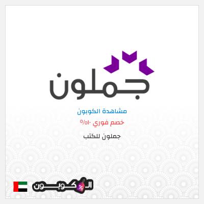 كوبونات جملون وكود خصم جملون الإمارات العربية