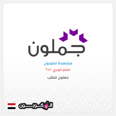 كوبونات جملون وكود خصم جملون جمهورية مصر
