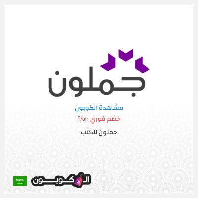 كوبونات جملون وكود خصم جملون السعودية