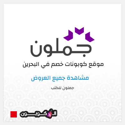 أهم مميزات مكتبة جملون للكتب العربية والإنجليزية