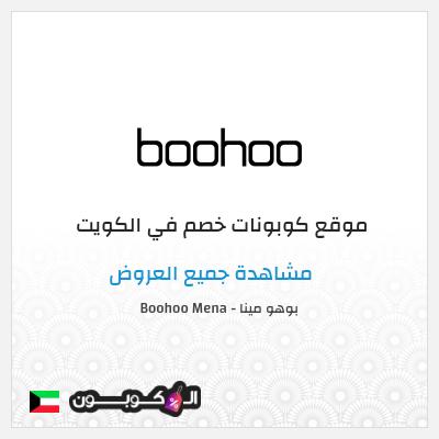 أهم مميزات متجر بوهو مينا عربي