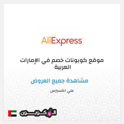 خيارات الدفع لدى موقع Aliexpress