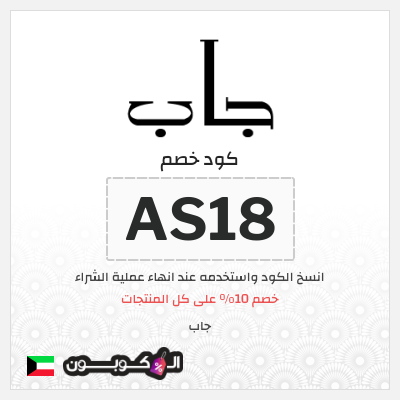 أجدد كود خصم جاب الكويت وكوبونات 2021