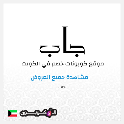 أهم مميزات موقع جاب الكويت