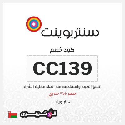 كود خصم سنتربوينت عمان|  10% على جميع المنتجات