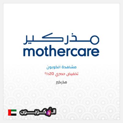 كود خصم مذركير بقيمة 20%   عند الطلب عبر تطبيق Mothercare الإمارات العربية