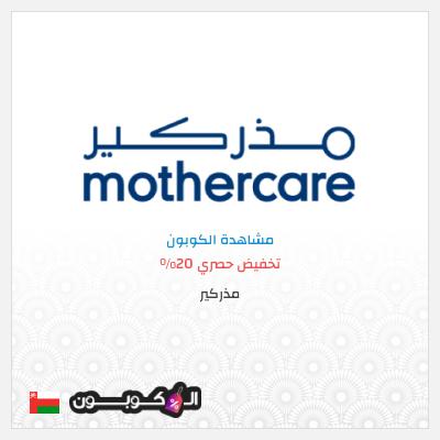كود خصم مذركير بقيمة 20%   عند الطلب عبر تطبيق Mothercare عمان