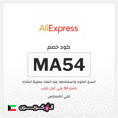 كود خصم علي اكسبرس بقيمة 4$ لأول طلب من Aliexpress