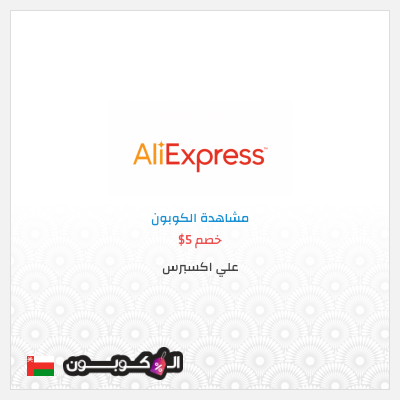 كود خصم علي اكسبرس بقيمة 5$ لأول طلب من Aliexpress