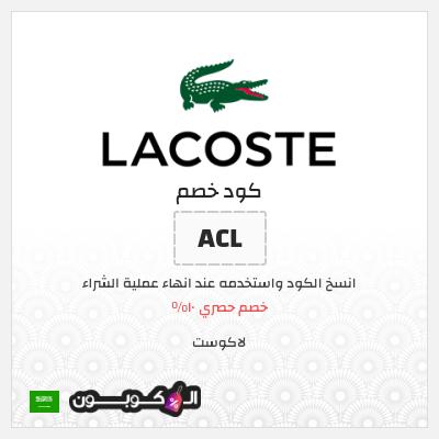 كوبونات وأكواد خصم موقع لاكوست اون لاين | فعالة عبر موقع لاكوست السعودية
