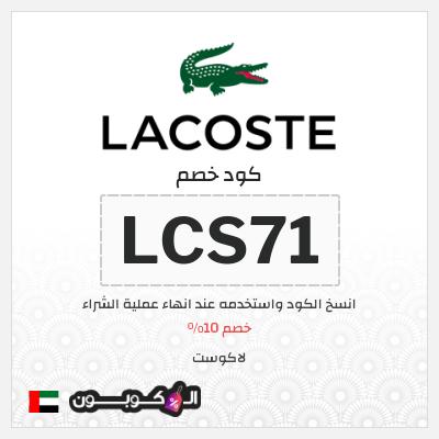 كوبونات وأكواد خصم موقع لاكوست اون لاين | فعالة عبر موقع لاكوست الإمارات العربية