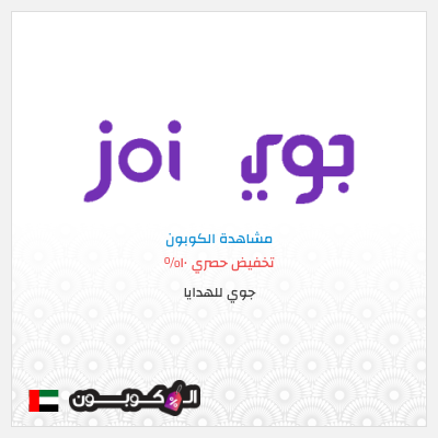 موقع جوي للهدايا في الإمارات العربية - تجربة ممتعة لا خلاف عليها