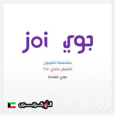 موقع جوي للهدايا في الكويت - تجربة ممتعة لا خلاف عليها