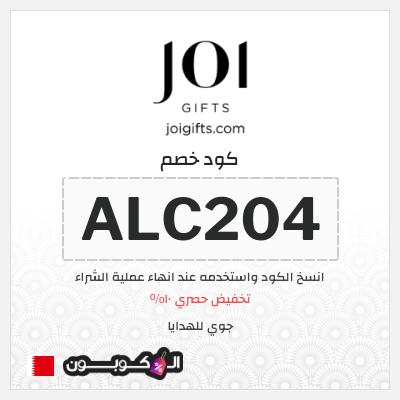 موقع جوي للهدايا في البحرين - تجربة ممتعة لا خلاف عليها
