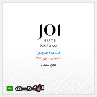 موقع جوي للهدايا في السعودية - تجربة ممتعة لا خلاف عليها