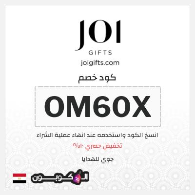 موقع جوي للهدايا في جمهورية مصر - تجربة ممتعة لا خلاف عليها