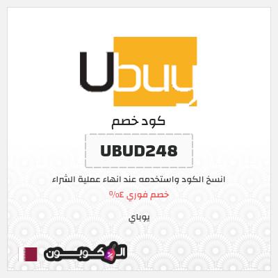 كوبونات وأكواد خصم يوباي | فعالة عبر موقع ubuy قطر