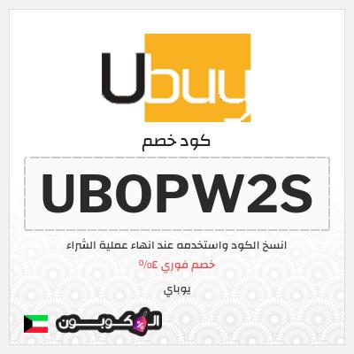 كوبونات وأكواد خصم يوباي | فعالة عبر موقع ubuy الكويت