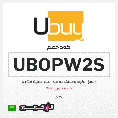 كوبونات وأكواد خصم يوباي   فعالة عبر موقع ubuy السعودية