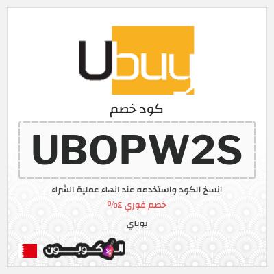 كوبونات وأكواد خصم يوباي | فعالة عبر موقع ubuy البحرين