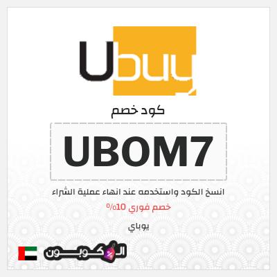 كوبونات وأكواد خصم يوباي | فعالة عبر موقع ubuy الإمارات العربية