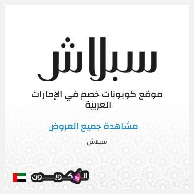 أهم مميزات موقع سبلاش الإمارات العربية