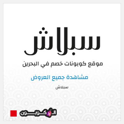 أهم مميزات موقع سبلاش البحرين