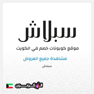 أهم مميزات موقع سبلاش الكويت