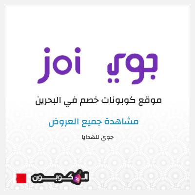 أهم ميزات موقع جوي للهدايا البحرين